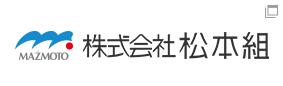 株式会社 松本組